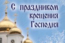 19 января – Крещение Господне ❄