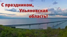19 января — День рождения Ульяновской области ✅