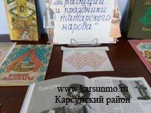 Открытие Месячника татарского языка и культуры