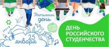 25 января – День российского студенчества 📚