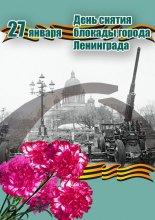 27 января – День снятия блокады Ленинграда