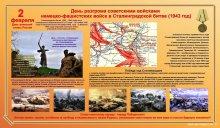 2 февраля — День воинской славы России — День разгрома советскими войсками немецко-фашистских войск в Сталинградской битве