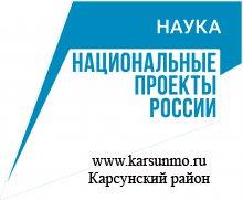 """С 8 по 14 февраля - Неделя национального проекта """"Наука»"""