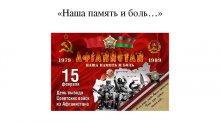 15 февраля- День памяти о россиянах, исполнявших служебный долг за пределами Отечества