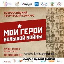 Почта России и фонд «Спешите делать добро!» объявляет старт Всероссийского творческого конкурса «Мои герои большой войны»