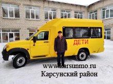 Обновление школьного транспорта