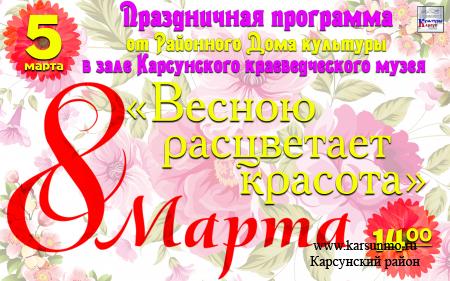 Праздничная программа, посвящённая Международному женскому дню 8 Марта