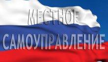 Стратегия развития местного самоуправления в Ульяновской области