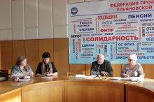 Заседание территориальных трёхсторонних комиссий в День профсоюзов Ульяновской области