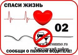 Госавтоинспекция Ульяновской области призывает неравнодушных граждан сообщать в полицию о водителях, управляющих транспортными средствами в состоянии опьянения