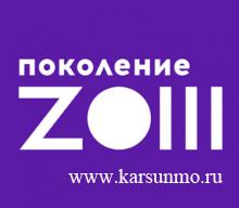 Жителей Ульяновской области приглашают присоединиться к марафону «Поколение ZOIII»