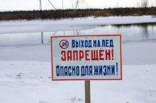Выход на лёд может стать трагедией! Будьте осторожны!