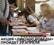 29 апреля пройдёт акция по сохранению исторической памяти «Диктант Победы»