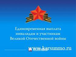 Инвалиды и участники Великой Отечественной войны получат ежегодную выплату ко Дню Победы