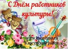 25 марта - День работников культуры России