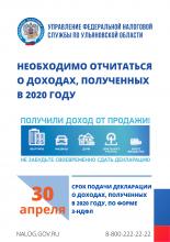 Информация о декларационной кампании 2021