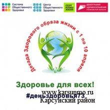 В Ульяновской области пройдет декада здорового образа жизни «Здоровье для всех»