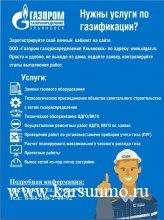 Услуги по газификации
