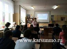 Школьная встреча-презентация