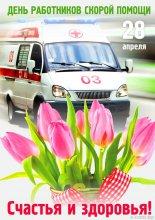 28 апреля-День работников скорой медицинской помощи