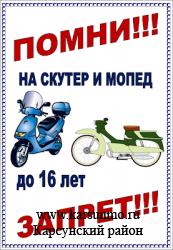 В Ульяновской области стартовал комплекс профилактических мероприятий «Безопасная дорога в защиту ребенка!»