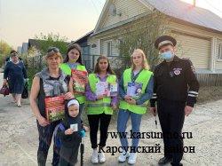 Единый день безопасности несовершеннолетних