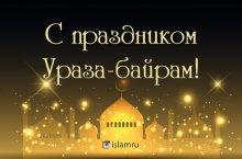 13 мая- Ураза Байрам