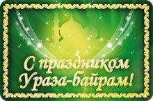 13 мая-Ураза Байрам