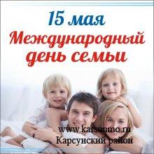 15 мая- Международный день семьи