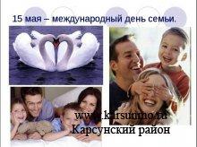 15 мая отмечается Международный день семьи