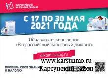 «Всероссийский налоговый диктант»