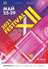 ХII Международный фестиваль кино- и телепрограмм для семейного просмотра имени Валентины Леонтьевой «От всей души»
