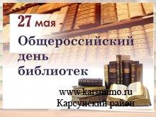27 мая – Всероссийский день библиотек