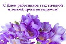 13 июня – День работников легкой и текстильной промышленности