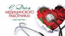 20 июня - День медицинского работника