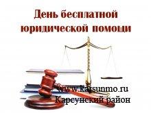 25 июня - День бесплатной юридической помощи