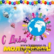 27 июня- День молодёжи