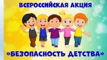 Всероссийская акция «Безопасность детства»