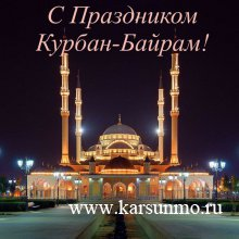 20 июля – мусульманский праздник Курбан-байрам