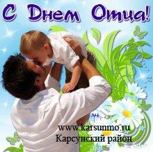 День отца в Ульяновской области