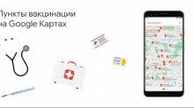 Специалисты ЦУР Ульяновской области актуализировали данные о пунктах вакцинации для Google и Яндекс