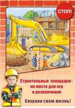 Памятка родителям  об опасности игр детей  на стройках  или недостроенных объектах