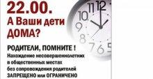 «Комендантский час»