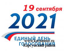 19 сентября 2021 года - Единый день голосования