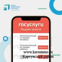 Жители всей России смогут обращаться к уполномоченным по защите прав ребенка через платформу «Госуслуги. Решаем вместе»