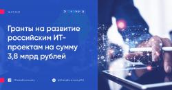 Гранты на развитие российским ИТ-проектам на сумму 3,8 млрд рублей