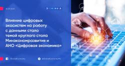 Влияние цифровых экосистем на работу с данными стало темой круглого стола Минэкономразвития и АНО «Цифровая экономика»