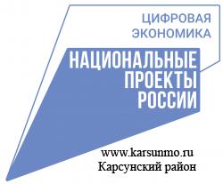 До 1 октября будет подготовлена обновленная стратегия АНО «Цифровая экономика»