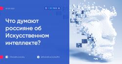 Что думают россияне об Искусственном интеллекте?
