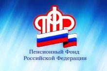 Пенсионный фонд Российской Федерации сообщает